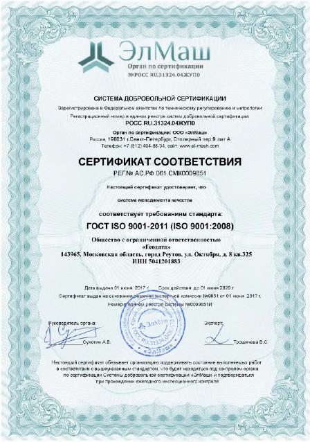 """ИССО ООО """"Геодата"""""""