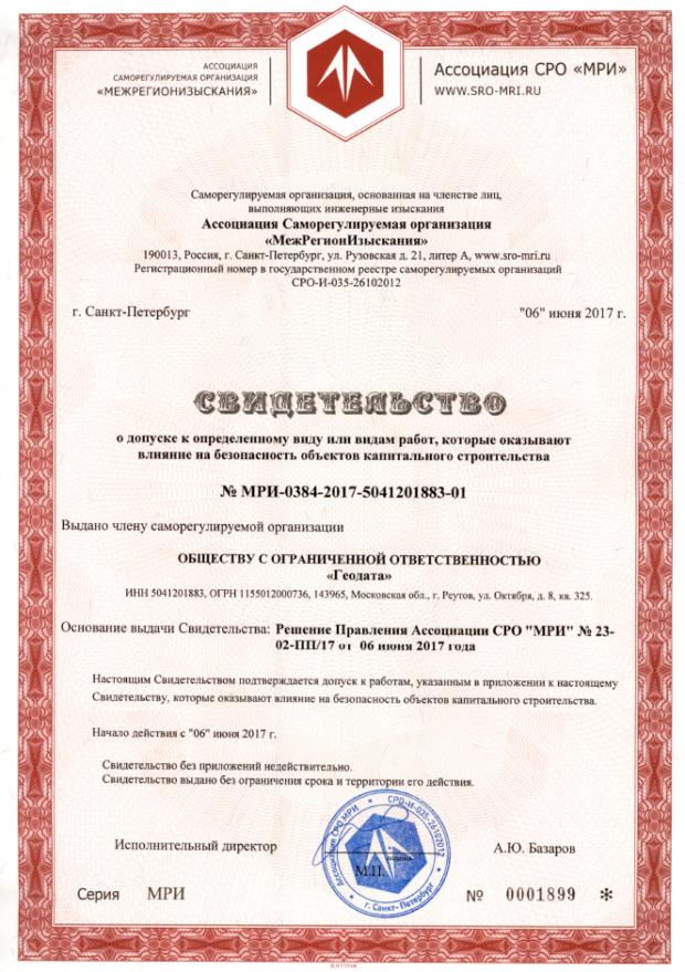 """СРО ООО """"Геодата"""""""