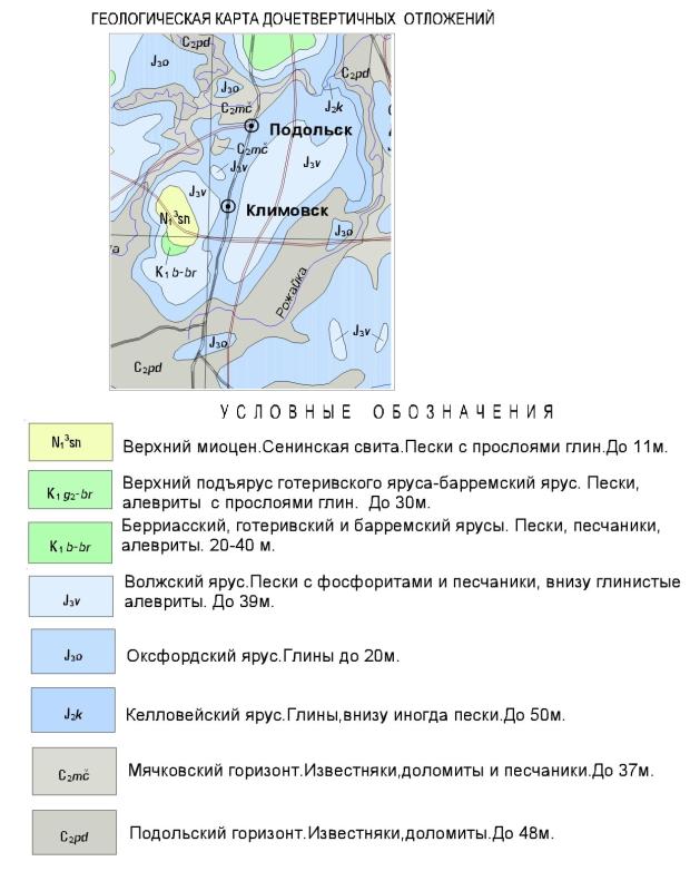 Геологическая карта дочетвертичных отложений Подольского района
