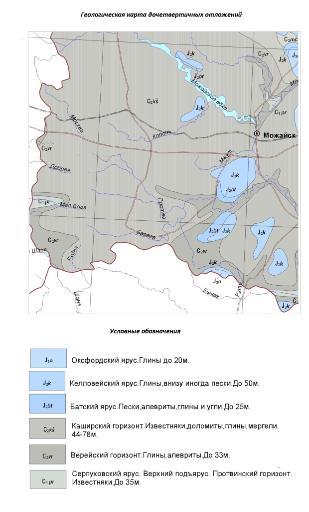 Геологическая карта дочетвертичных отложений. Можайский район
