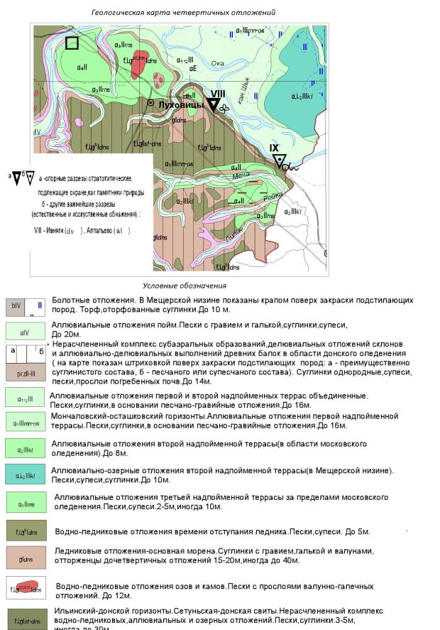 Карта четвертичных отложений Луховицкого района