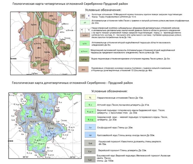 Геологическая карта Серебрено-Прудского района Московской области